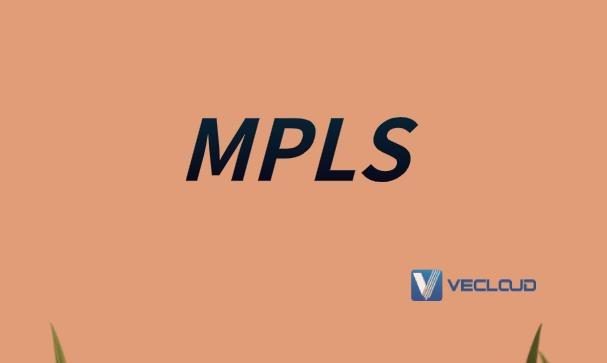 MSTP应用场景与MPLS VPN的对比分析