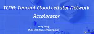 """从腾讯5G云专线业务,看""""5G网络管道化""""趋势"""