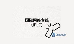 微云网络IPLC与您携手抗疫,为您互联全球!